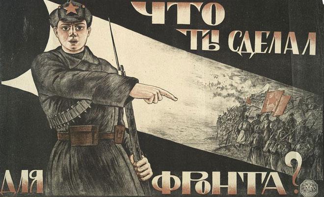 """Affiche Russe, 1920, """"Qu'avez-vous fait pour le front ?"""" © NY Public Library digital collections"""