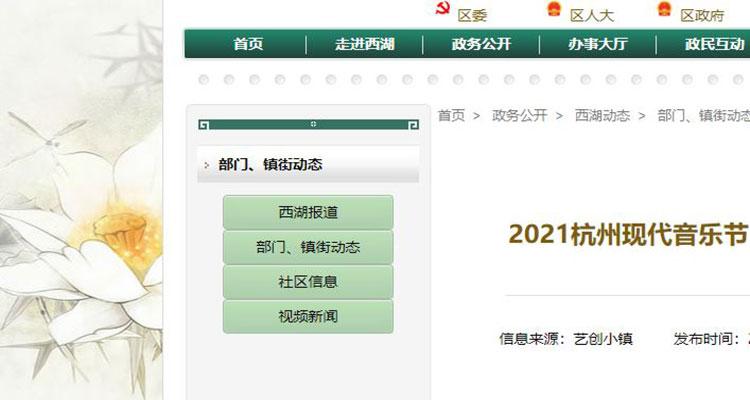 Concours international de composition pour orchestre de Hangzhou 2021